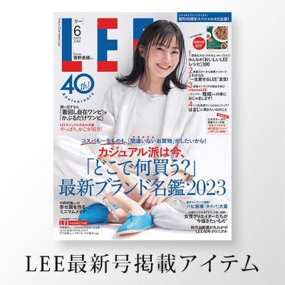 【LEE6・7月合併号掲載】6・7月合併号掲載特集