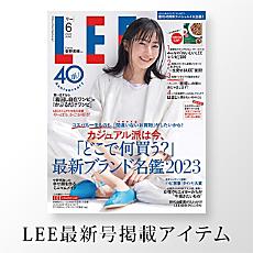 【最新号】LEE6・7月合併号掲載アイテム!