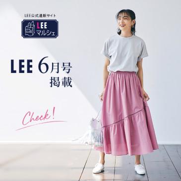 LEE 6月号掲載特集