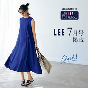 【LEE 7月号掲載】7月号掲載特集