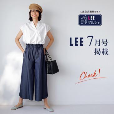 LEE 7月号掲載特集