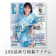 最新号LEE8月号