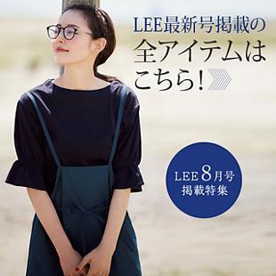 【LEE 8月号掲載】8月号掲載特集
