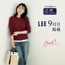 LEE 9月号掲載特集