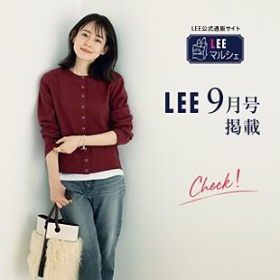 【LEE 9月号掲載】9月号掲載特集