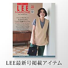 最新号LEE9月号