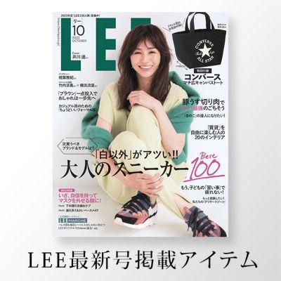 最新号LEE10月号 LEEマルシェ掲載商品はこちら!