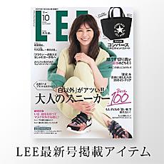 最新号LEE 9月号