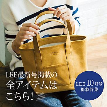 LEE 10月号掲載特集
