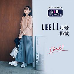 【LEE11月号】最新号掲載の全アイテムはこちら!