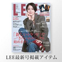 最新号LEE11月号 LEEマルシェ掲載商品はこちら!