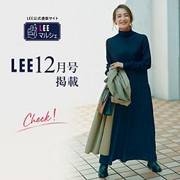 【LEE12月号】最新号掲載の全アイテムはこちら!