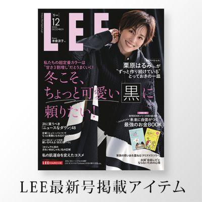 最新号LEE12月号