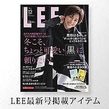 最新号LEE 12月号