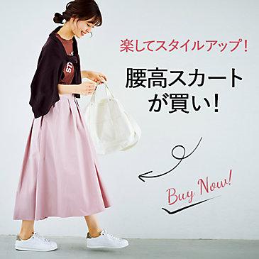 楽してスタイルアップ!腰高スカートが買い!
