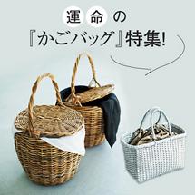 運命の『かごバッグ』特集!