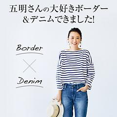 五明さんの大好きボーダー&デニムできました!