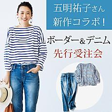 五明祐子さんコラボ『ヘルシーデニム』先行受注会