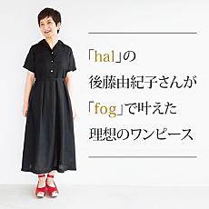 「hal」の後藤由紀子さんが「fog」で叶えた理想のワンピース