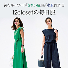 流行キーワード「きれい色」&「水玉」で作る12closetの毎日服