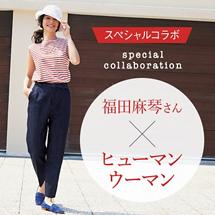 福田麻琴さん × ヒューマン ウーマン1,500円OFFクーポンキャンペーン実施中!