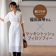福田麻琴さん × マッキントッシュ フィロソフィー