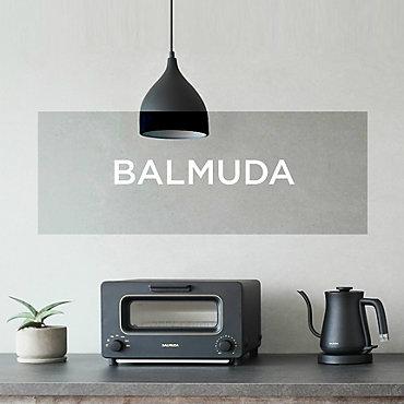 毎日を楽しくする家電『バルミューダ』