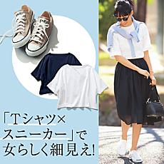 Tシャツ×スニーカーで女らしく細見え!