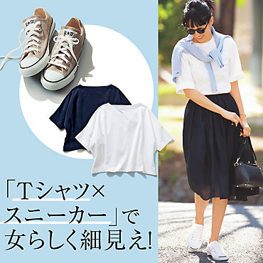 「Tシャツ×スニーカー」で女らしく細見え!