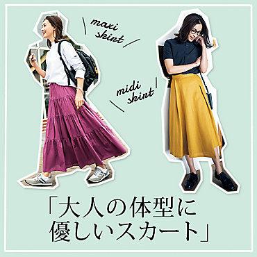 身長別「大人の体型に優しいスカート」