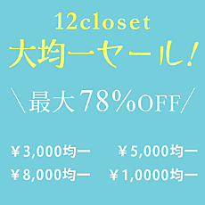 12closet『均一セール』!