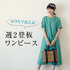 """""""おうちで洗える""""週2 登板ワンピース"""