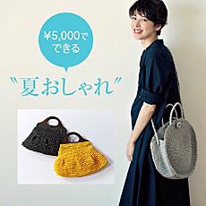 """¥5,000でできる""""夏おしゃれ"""""""