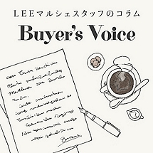 LEEマルシェスタッフが発信する人気コラム Buyer's Voice!