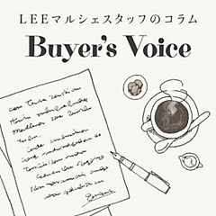 LEEマルシェスタッフのコラムBUYER'S VOICE