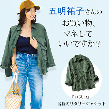 LEE最新号掲載『ロスコ』の<br>薄軽ミリタリージャケット販売中!