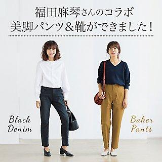 スタイリスト 福田麻琴さんのコラボ「美脚パンツ&靴ができました! 」
