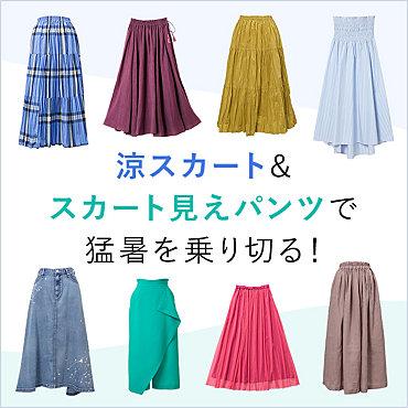涼スカート&スカート見えパンツで猛暑を乗り切る!
