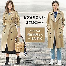 その美しさは、時代や流行超える!「スタイリスト福田麻琴さん+SANYO」大切に着たい2型の最愛トレンチコート