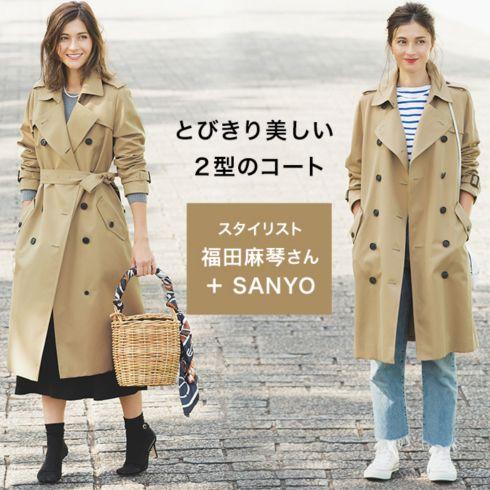 スタイリスト福田麻琴さん + SANYO