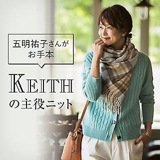 五明祐子さんがお手本「KEITH」の主役ニット