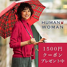 【HUMAN WOMAN】1500円クーポンプレゼント中!
