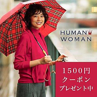 『HUMAN WOMAN』のチェックで深まる秋のフレンチスタイル