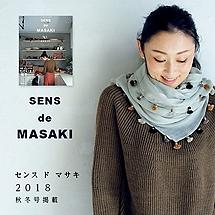 雅姫さんのムック本「センス ド マサキvol.9 秋冬号」掲載アイテム販売中!