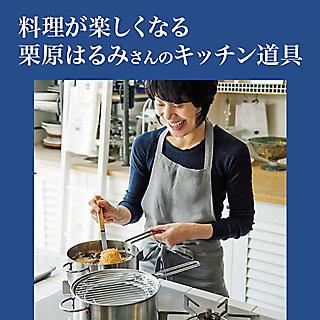 栗原はるみさんのキッチン道具