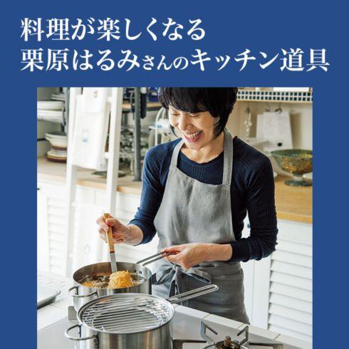 料理が楽しくなる、栗原はるみさんのキッチン道具