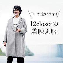 ここが違うんです!12closetの着映え服