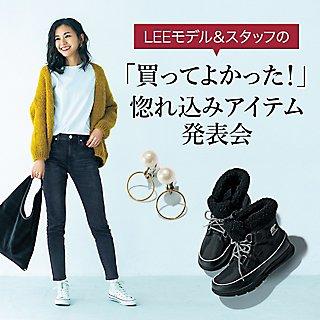 LEEモデル&スタッフの「買ってよかった!」惚れ込みアイテム発表会