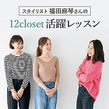 スタイリスト福田麻琴さんの12closet活躍レッスン
