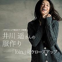 井川 遥さんの服作り ─「loin.」にクローズアップ